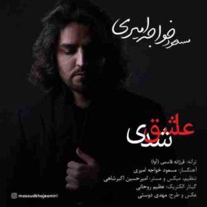دانلود آهنگ جدید مسعود خواجه امیری عاشق شدی