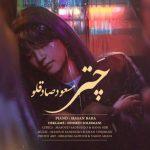 دانلود آهنگ جدید مسعود صادقلو چتر