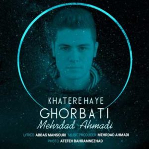 دانلود آهنگ جدید مهرداد احمدی خاطره های غربتی