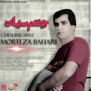 دانلود آهنگ جدید مرتضی بهاری چشم سیات