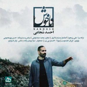 دانلود آهنگ جدید احمد شجاعی ناخوش