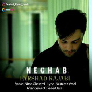 دانلود آهنگ جدید فرشاد رجبی نقاب