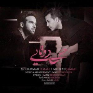 دانلود آهنگ جدید محمد جمالی و مهران جمالی حس دوتایی