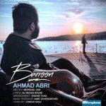 دانلود آهنگ جدید احمد ابری بارون
