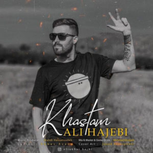 دانلود آهنگ جدید علی حاجبی خستم