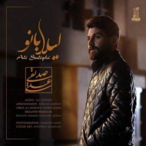 دانلود آهنگ جدید علی صدیقی لیلا بانو