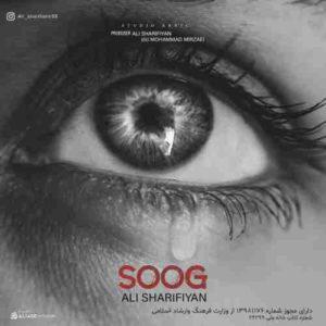 دانلود آهنگ جدید علی شریفیان سوگ