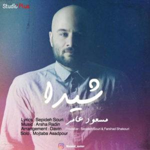 دانلود آهنگ جدید مسعود عامر شیدا