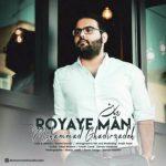 دانلود آهنگ جدید محمد قدیرزاده رویای من