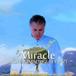دانلود آهنگ جدید محمدرضا عیوضی معجزه