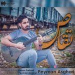 دانلود آهنگ جدید پیمان اصغری تقاص