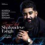 دانلود آهنگ جدید سجاد تاجیک شاهزاده عشق