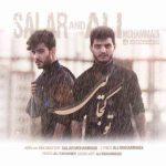 دانلود آهنگ جدید سالار و علی محمدی تو کجایی