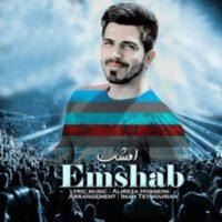دانلود آهنگ جدید علیرضا حسینی امشب
