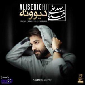 دانلود آهنگ جدید علی صدیقی دیوونه