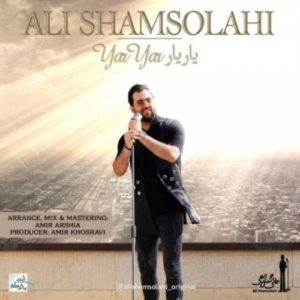 دانلود آهنگ جدید علی شمس الهی یار یار