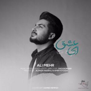 دانلود آهنگ جدید علی مهر ای کاش