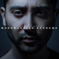 دانلود آهنگ جدید محمدرضا رهنما هنوز یادمه