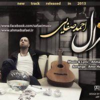 دانلود آهنگ جدید احمد صفایی غزل