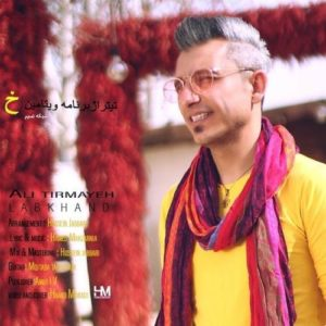 دانلود آهنگ جدید علی تیرمایه لبخند
