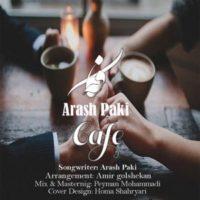 دانلود آهنگ جدید آرش پاکی کافه