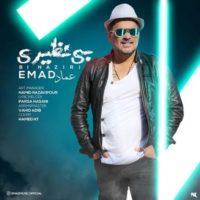 دانلود آهنگ جدید عماد احمدی بی نظیری