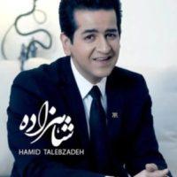 دانلود آهنگ جدید حمید طالب زاده شاهزاده
