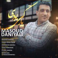 دانلود آهنگ جدید مسعود دانیالی یار کی بودی