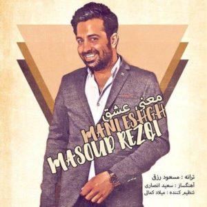 دانلود آهنگ مسعود رزقی معنی عشق