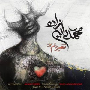 دانلود آهنگ جدید محمد دایی زاده تقصیر دلم بود