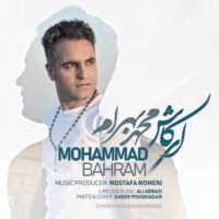 دانلود آهنگ جدید محمد بهرام اى کاش