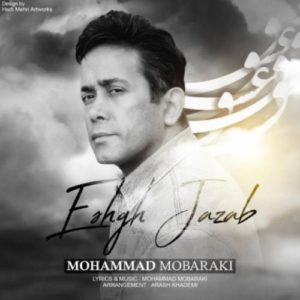 دانلود آهنگ جدید محمد مبارکی عشق جذاب