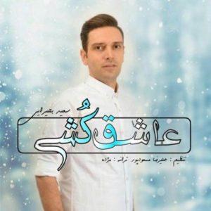 دانلود آهنگ جدید سعید بحیرایی عاشق کشی
