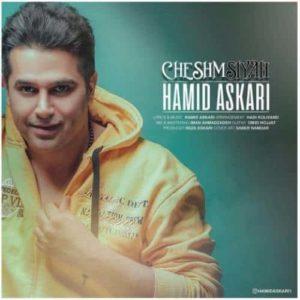Hamid Askari cheshm siyah