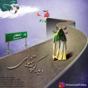 دانلود آهنگ جدید محمد فکار دربدر کوچه تنهایی