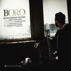 دانلود آهنگ جدید محمد متین مومنی برو