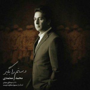 دانلود آهنگ جدید محمد معتمدی دستم را بگیر