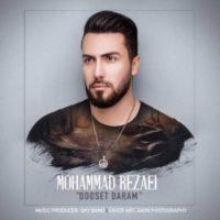 دانلود آهنگ جدید محمد رضایى دوست دارم
