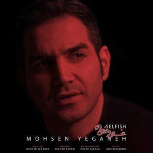 دانلود آهنگ جدید محسن یگانه خودخواه