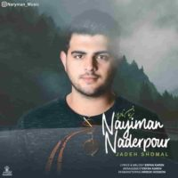دانلود آهنگ جدید نریمان نادرپور جاده شمال