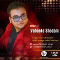 دانلود آهنگ جدید مسعود غلامی به نام وابسته شدم