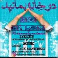 دانلود آهنگ جدید محمد اسماعیل زاده به نام درخانه بمانید