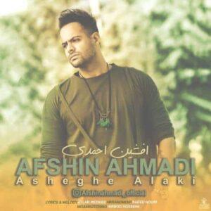 دانلود آهنگ جدید افشین احمدی عاشق الکی