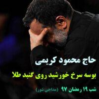 دانلود مداحی جدید محمود کریمی بوسه سرخ خورشید