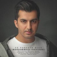دانلود آهنگ جدید محمد شیخی یه فرصت دیگه