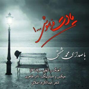 دانلود آهنگ جدید محمد حشمتی یادت فراموش